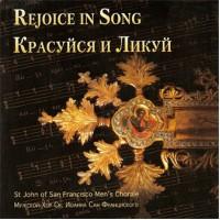 Rejoice in Song / Красуйся и Ликуй