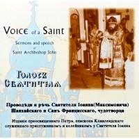 Voice of a Saint - Голос Святителя