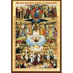 New Martyrs and Confessors of Russia/Собор новомучеников и исповедников Российских