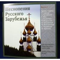 Chants of the Russian Emigres, Vol. 9