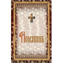 Православный помянник