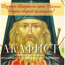 Диск (CD) Акафист свт. Иоанну Шанхайскому и Сан-Францисскому