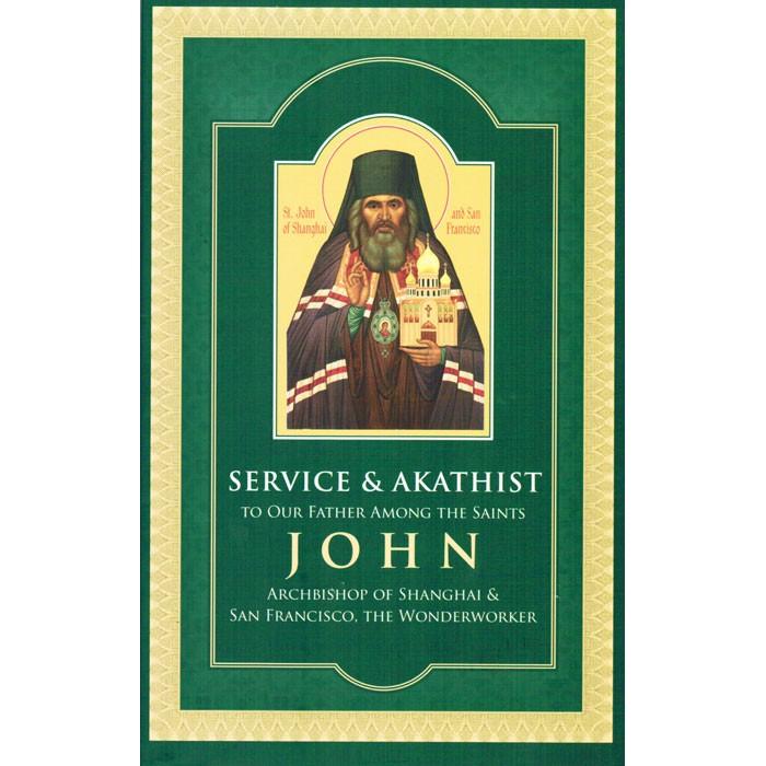 Service and Akathist to Saint John