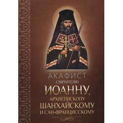 Акафист свт Иоанну, архиепискому Шанхайскому (карманный)