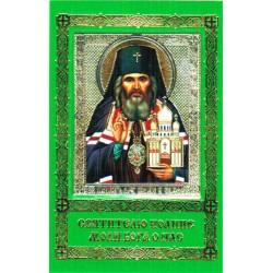 St. John icon card laminated