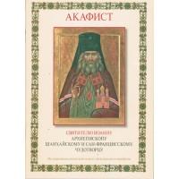 Акафист свт Иоанну, архиепискому Шанхайскому и Сан-Францисскому, чудотворцу