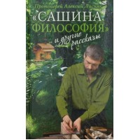 """""""Сашина философия"""" и другие рассказы"""