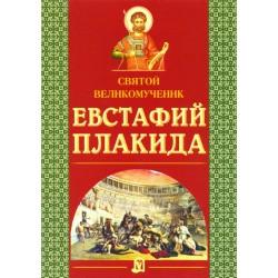 Святой великомученник Евстафий Плакида