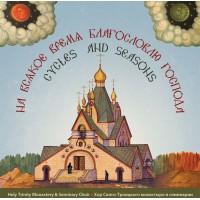 Cycles and Seasons: Worship at Holy Trinity Monastery