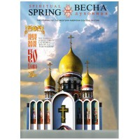 """Spiritual Spring/ Весна духовная. Special edition commemorating the 50th Anniversary of Holy Virgin Cathedral """"Joy of All Who Sorrow"""""""