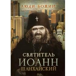 Святитель Иоанн Шанхайский