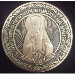 St. John of Shanghai and San Francisco 50th Anniversary Medal