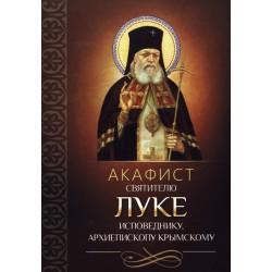 Акафист свт. Луке исповеднику, архиепископу Крымскому