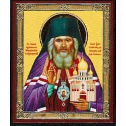 St. John of Shanghai and San Francisco - Свт. Иоанн Шанхайский и Сан-Францисский чудотворец