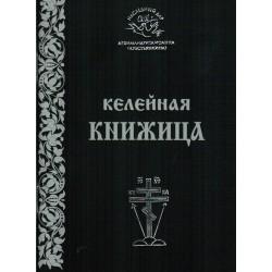 """Келейная книжица """"Молитвы"""""""