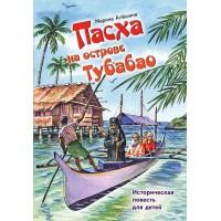 Пасха на острове Тубабао. Историческая повесть для детей