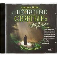 """""""Несвятые святые"""" и другие рассказы (аудиокнига) (CD, MP3)"""