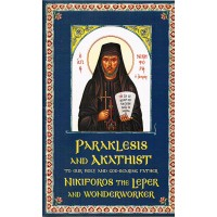 Paraklesis and Akathist to our Holy and God-Bearing Father Nikiforos the Leper and Wonderworker