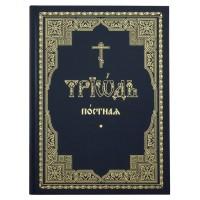 Триодь постная на церковно-славянском языке (в 2 книгах)