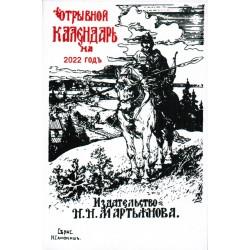 Мартьяновский Календарь на 2022