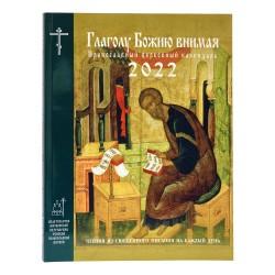Глаголу Божию внимая. Православный церковный календарь на 2022 год с чтениями из Священного Писания на каждый день