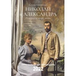 Страстотерпцы Николай и Александра. История великой любви. Православный календарь на 2022 год