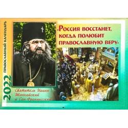 Православный перекидной календарь Россия восстанет, когда полюбит православную веру. Святитель Иоанн Шанхайский и Сан-Францисский на 2022 год