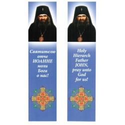 St. John bookmark - GFT001