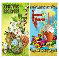 Easter Cards - 2 pack