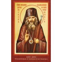 St. John icon print - PRT013