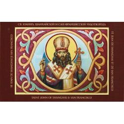 St. John icon print - PRT015