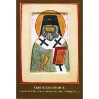 St. John icon print - PRT016